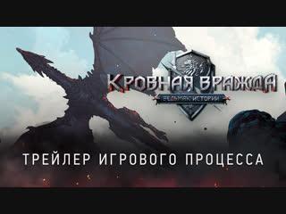Кровная вражда: Ведьмак. Истории   Трейлер игрового процесса