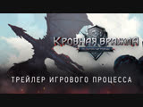 Кровная вражда: Ведьмак. Истории | Трейлер игрового процесса