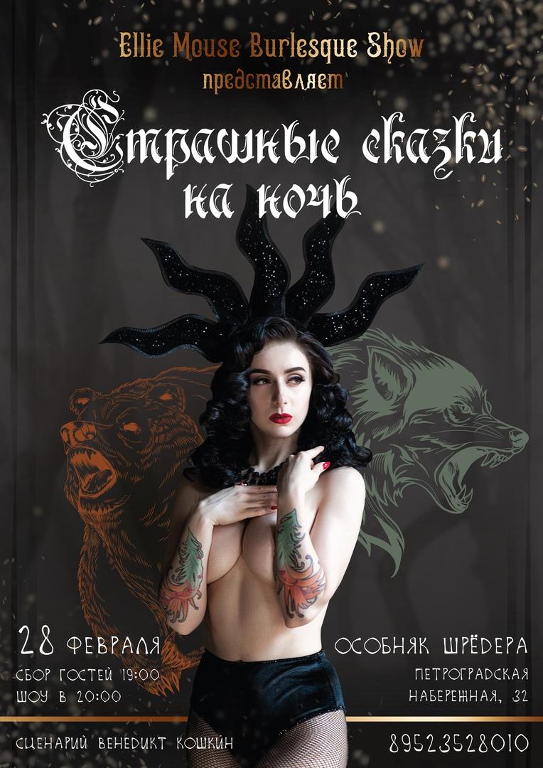 28.02 Страшные сказки на ночь в Доме Шрёдера!