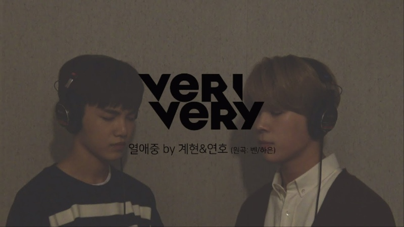 GYEHYEON YEONHO [VERIVERY] - LOVE, ING [BEN COVER]