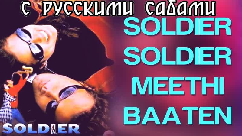 Soldier Soldier Full Video - Soldier ¦ Bobby Deol Preity Zinta ¦ Kumar Sanu, Alka Yagnik (рус.суб.)