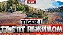 TIGER I ГАЙД - САМЫЙ ВЫСОКИЙ ДПМ НА ТТ 7