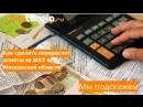Как сделать перерасчет оплаты за ЖКУ в Московской области