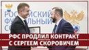 Скорович продолжит работу с мужскими сборными по мини-футболу РФС ТВ