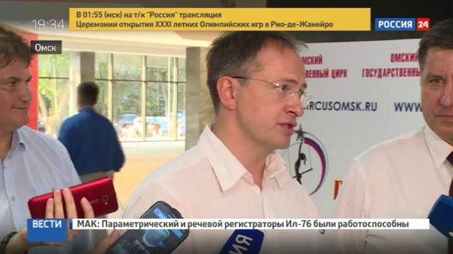 Новости на Россия 24 • Проект памятника князю Владимиру согласован с ЮНЕСКО