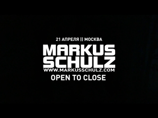Markus Schulz Open To Close Moscow | 21 апреля | The Forge