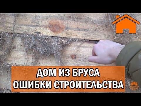Видео: ошибки строительства
