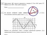Демо-версия ЕГЭ по математике профильный уровень 2019