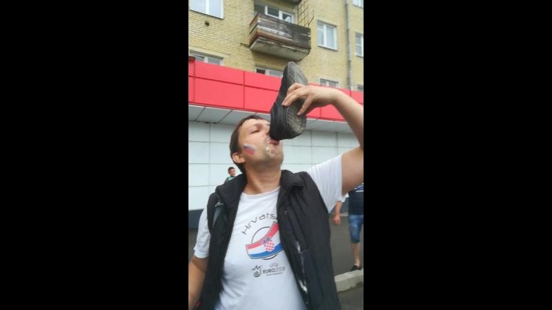 Флэшмоб в поддержку сборной Хорватии,или пиво с ботинка