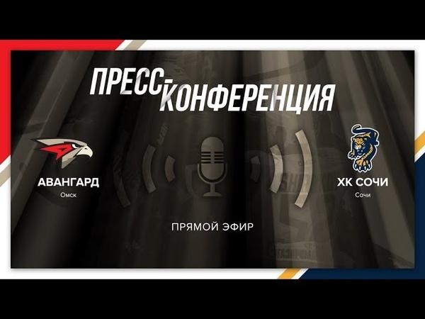 Авангард - ХК Сочи. Послематчевая пресс-конференция (LIVE)