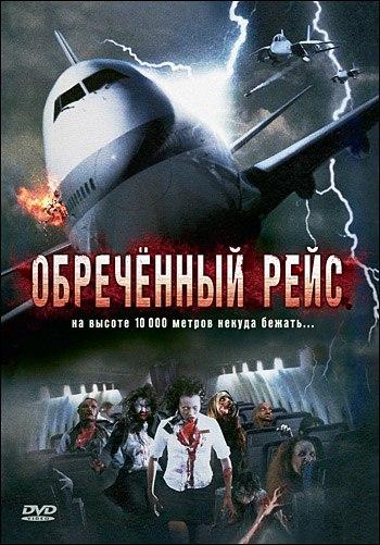 фильм обречённый рейс (2007) пассажирский самолет авиакомпании конкорд эйр. рейс лос-анджелес — париж. в грузовом отсеке аэробуса тайно, под усиленной охраной перевозится бронированный