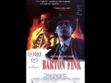 Бартон Финк / Barton Fink, 1991 Михалёв