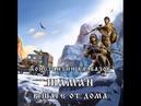 Калбазов серия Шаман книга 3 В шаге от дома глава 1-7 слушать онлайн