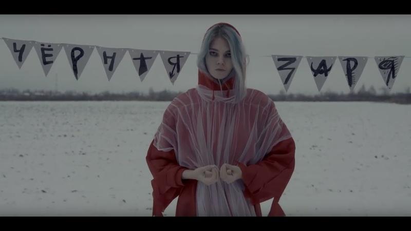 Мак Сима Мгла - Чёрная Заря (официальный клип)