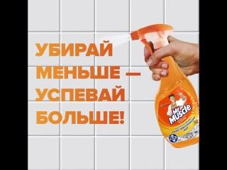 Спрей mr muscle® эксперт для кухни. убирай меньше - успевай больше!
