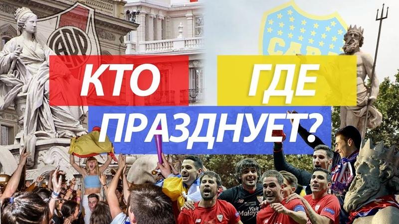 ЗА ВДВ! или в каких фонтанах празднуют свои победы Реал Мадрид, Барселона, Атлетико и другие клубы