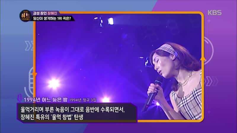 더 히트 - 감성 장인 장혜진의 노래 중 당신이 생각하는 1위 곡은 20190208