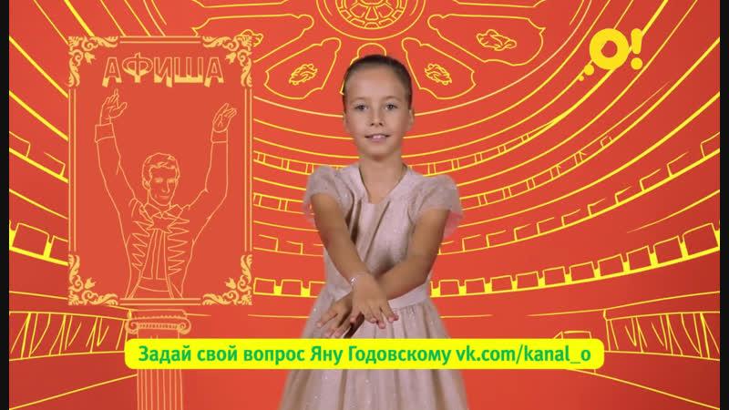 «Спроси моего папу!». Гость студии — артист балета Ян Годовский