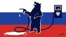 РФ сырьевой придаток мировой экономики, почему когда в стране нефти много, а бензин такой дорогой!?