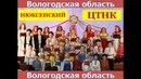 НЮКСЕНИЦА. РУКОДЕЛЬНИКИ. Нюксенский ЦТНК. 09.04.18.