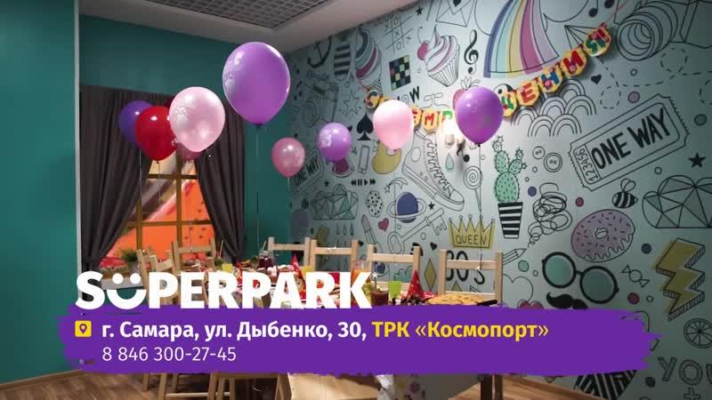 Суперпарк в ТРК Космопорт, г. Самара