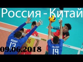 Лига наций. Россия - Китай. 09.06.2018
