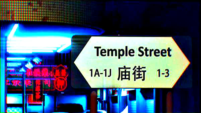 """""""Wes Of 63 Temple Street."""""""