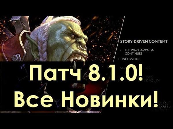 ПАТЧ 8.1.0! Все НОВИНКИ Дополнения БОЛЬШИЕ Анонсы!