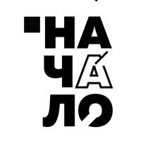 Логотип ТВОРЧЕСКИЙ ЦЕНТР НАЧАЛО