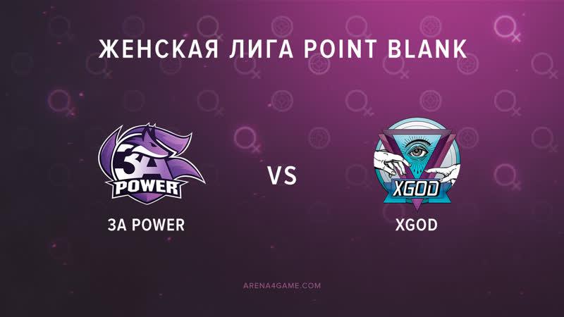 3A.POWER vs XGOD Женская лига IV сезона Arena4game