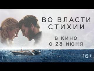 «Во власти стихии»: Ролик о создании фильма