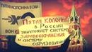 КТО ДОЛЖЕН БОРОТЬСЯ С ПЯТОЙ КОЛОННОЙ ВЛАСТЬ ИЛИ НАРОД паразиты россии вредители либералы