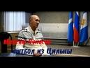 The interview Максим Чуносов о цильнинском футболе УЛДФ и судействе