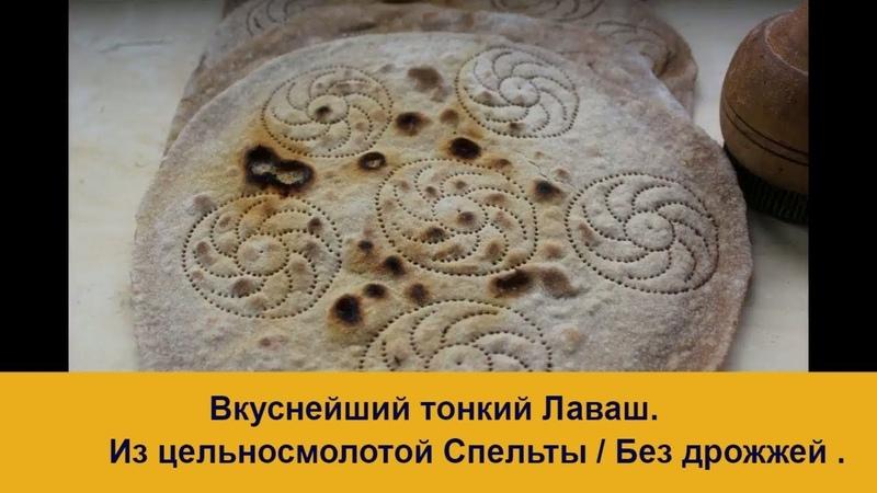 Тонкий лаваш из Спельты. Бездрожжевой хлеб.Тесто на закваске.Органическая еда.