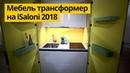Дизайн интерьера и современный дизайн Мебель трансформер для квартиры студии на iSaloni 2018