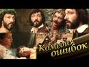 Фильм Комедия ошибок 2 с 1978 комедия