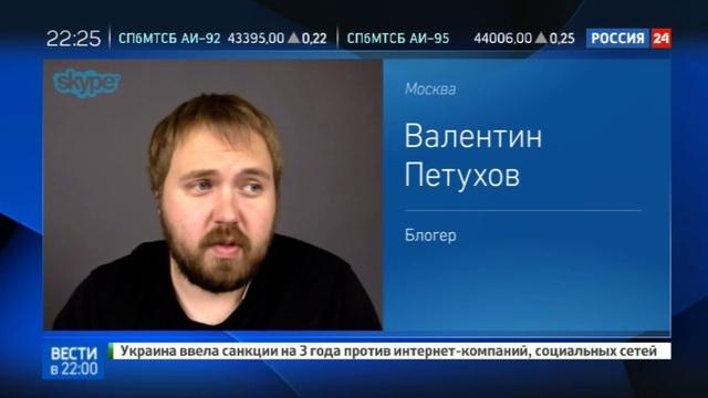 Новости на Россия 24 • Разработчикам соцсетей предложили сотрудничать с властями