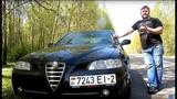 Обзор переднеприводной (Q2) Alfa Romeo 166 c дизельным двигателем Inline-5 2.4 JTDm 20V.
