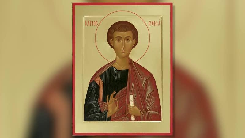 Православный календарь Пятница 19 октября 2018г Апостола Фомы I