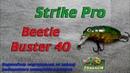 Видеообзор воблера имитирующего жука Strike Pro Beetle Buster 40 по заказу Fmagazin