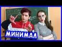 Элджей Минимал Пародия ШКОЛЬНАЯ ВЕРСИЯ