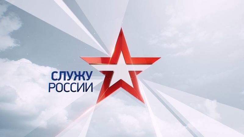 Служу России! Выпуск 19.05