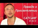 Сатсанг Правда о Просветлении Дан Смирнов 08.09.18