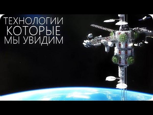 ТЕХНОЛОГИИ БУДУЩЕГО ЧЕРЕЗ 100 ЛЕТ [Прогноз]