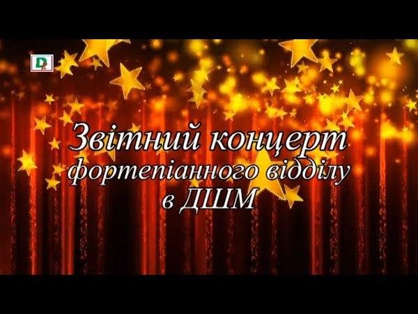 Звітний концерт фортепіанного відділу в ДШМ
