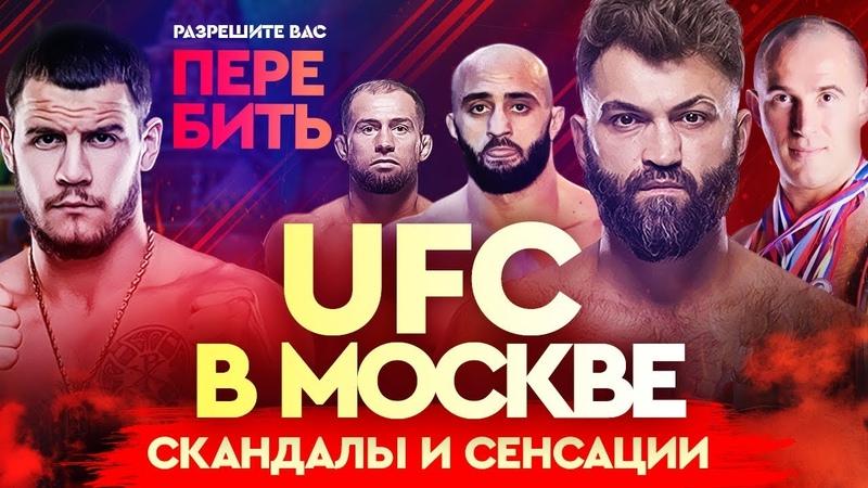 Скандал на UFC в Москве, провал Яндиева, хайкик Олейника, шутка Тайсумова crfylfk yf ufc d vjcrdt, ghjdfk zylbtdf, [fqrbr jktqyb