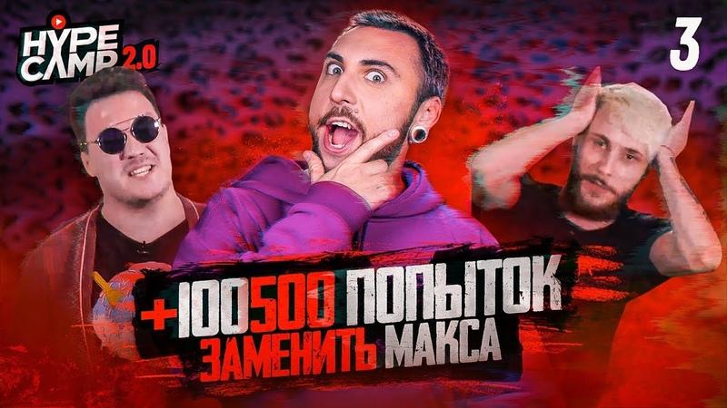 МАКС 100500 ИЩЕТ ЗАМЕНУ РЕАКЦИИ СЕРИЯ 3 Джарахов Соболев Краснова HYPE CAMP 2 0