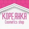 "корейская косметика в Самаре ""Кореянка shop"""