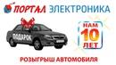 ПОРТАЛ Электроника 10 лет Розыгрыш Приоры (Сорочинск, Июль 2018)