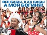 Семен Фролов, певец, электро аккордеонист +79024739785